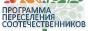 Программа переселения в Ленинградскую область. Заходите на портал!