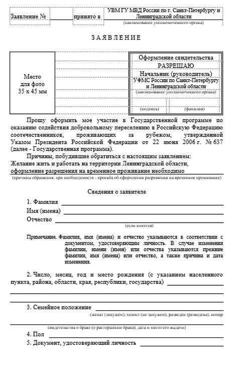 Обоазец заявления на получение гражданства по программе переселения 2019